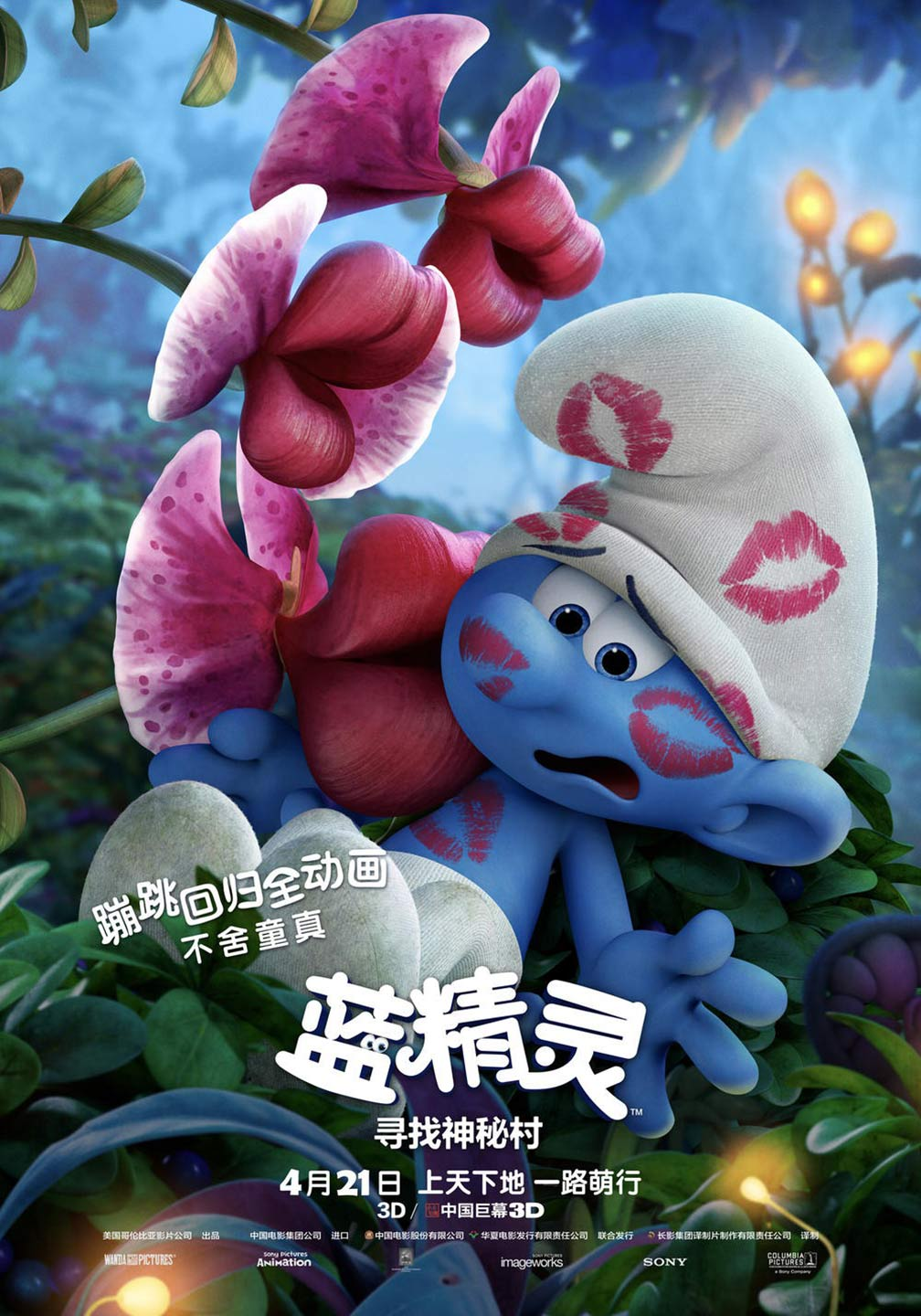 Smurfs: The Lost Village Poster #11
