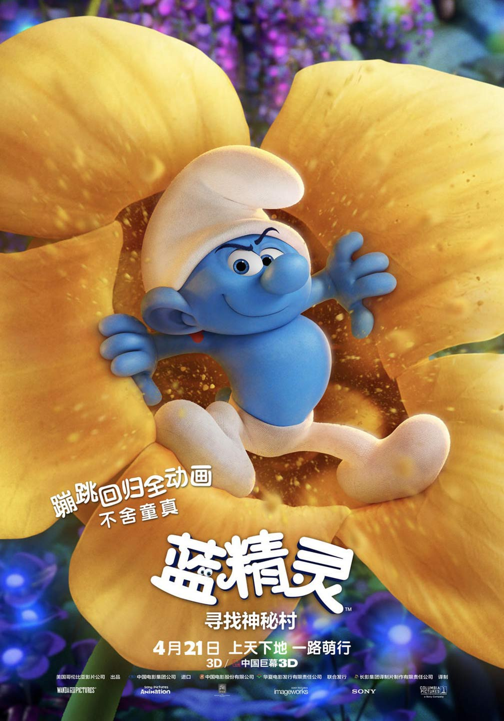 Smurfs: The Lost Village Poster #8