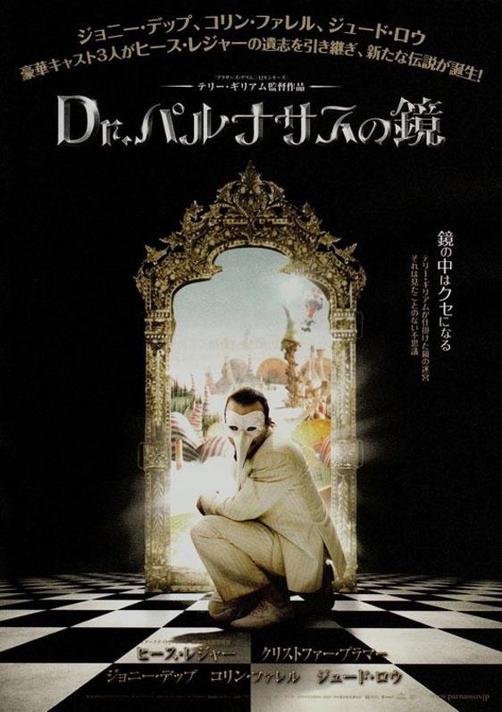 The Imaginarium of Doctor Parnassus Poster #15