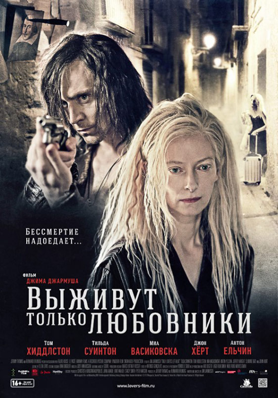 Only Lovers Left Alive Poster #2
