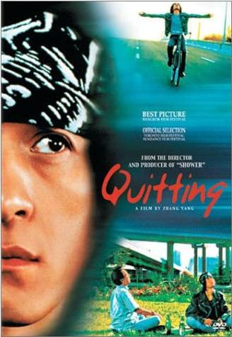 Quitting Poster #1
