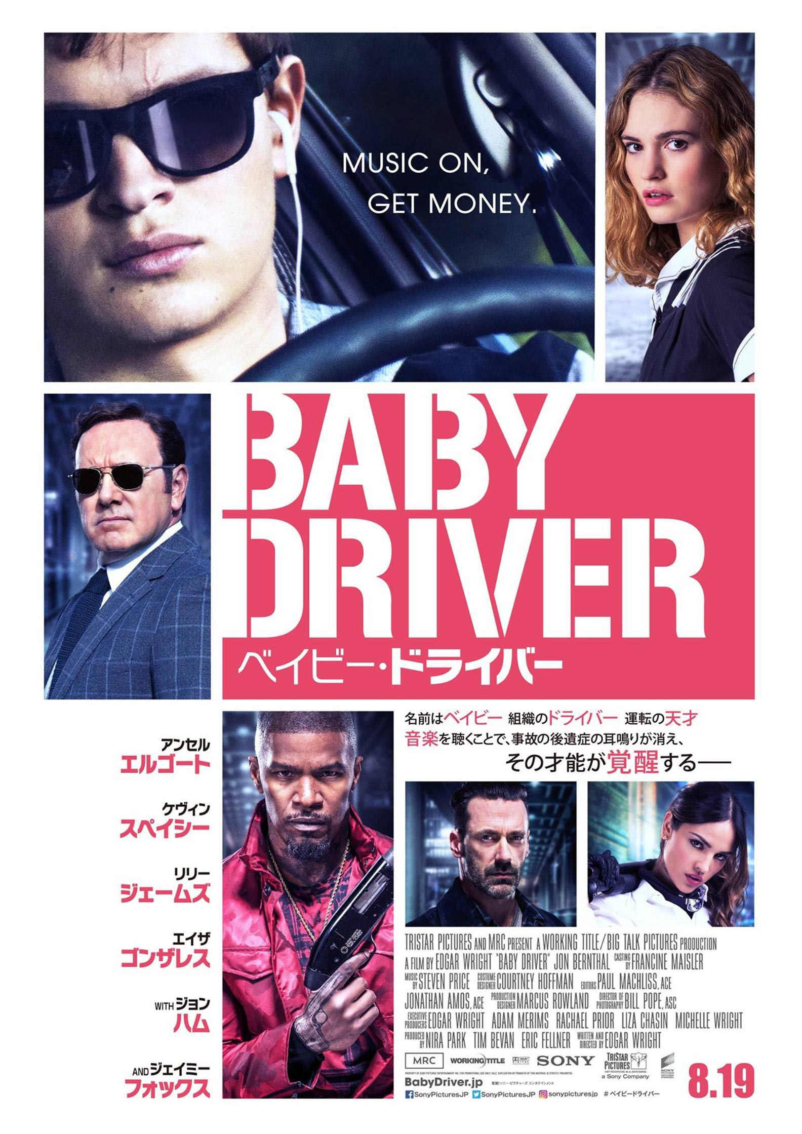 Baby Driver Poster #4