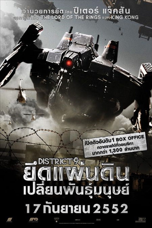 District 9 Poster #15