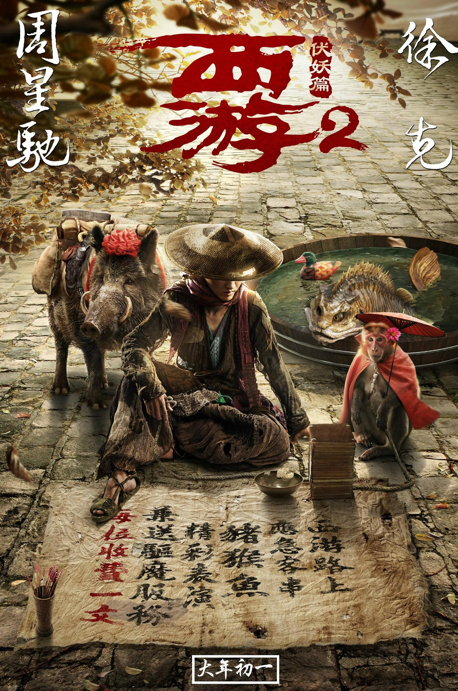 Journey to the West: The Demons Strike Back Poster #1