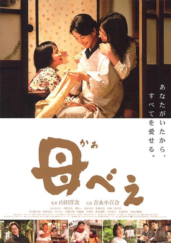 Kabei: Our Mother (Kâbê) Poster #1