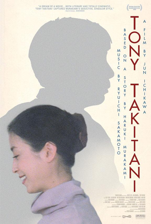 Tony Takitani Poster #1