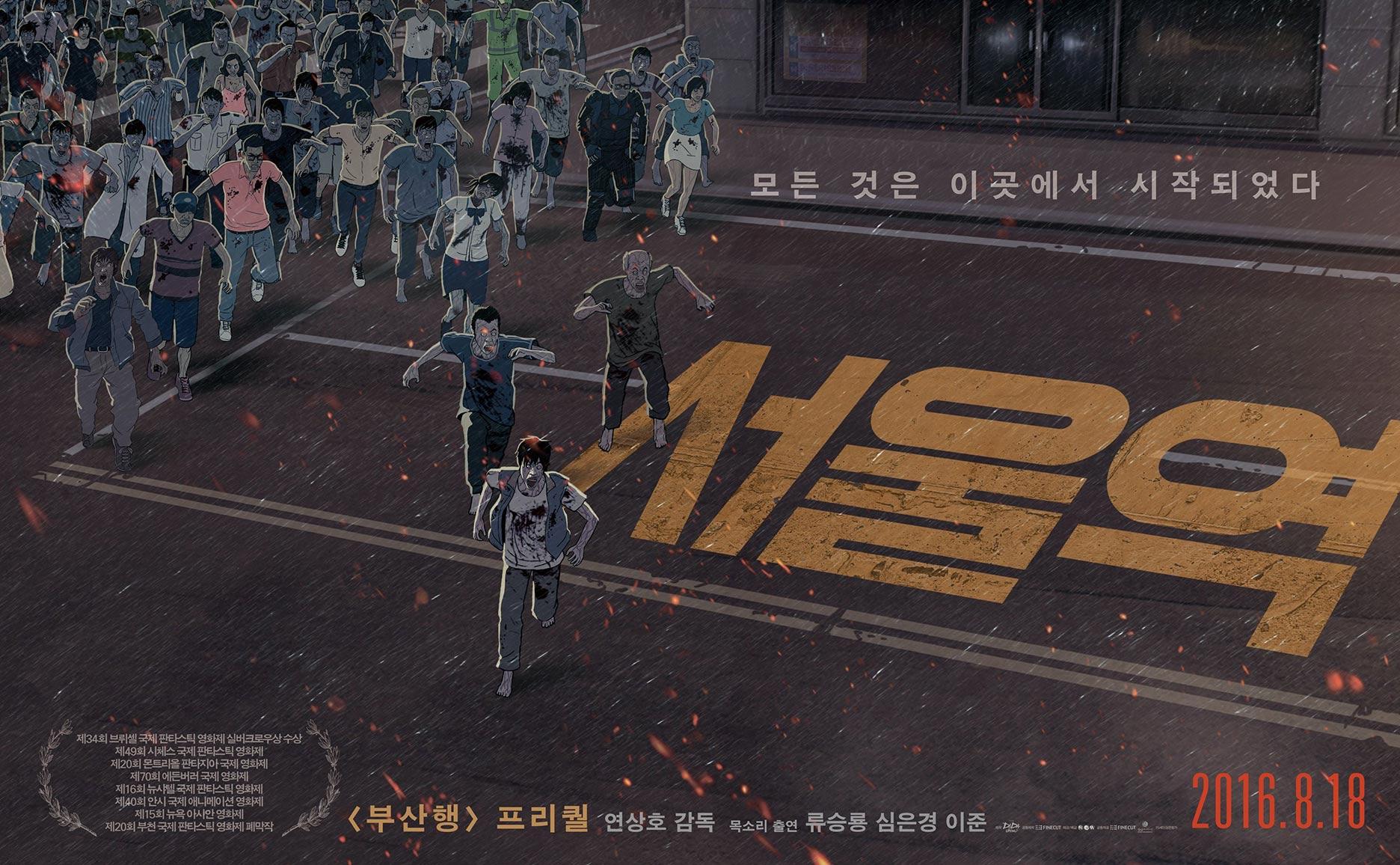 Seoul Station Poster #2