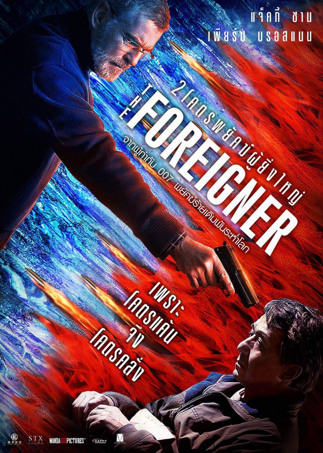 The Foreigner Poster #5