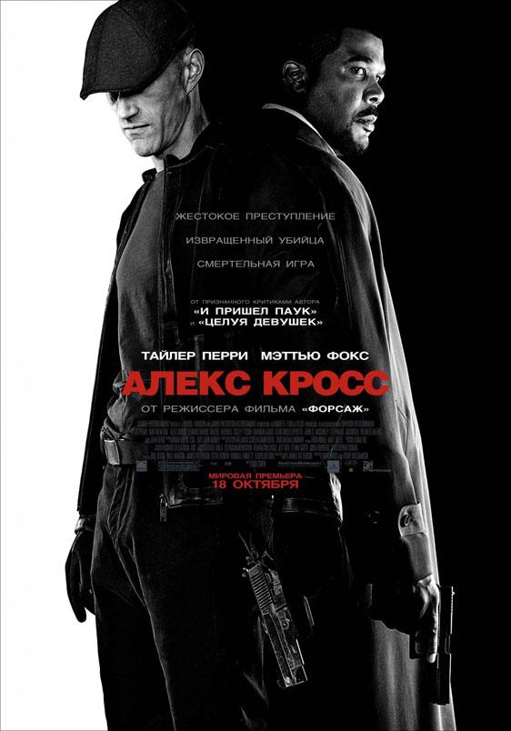 Alex Cross Poster #2