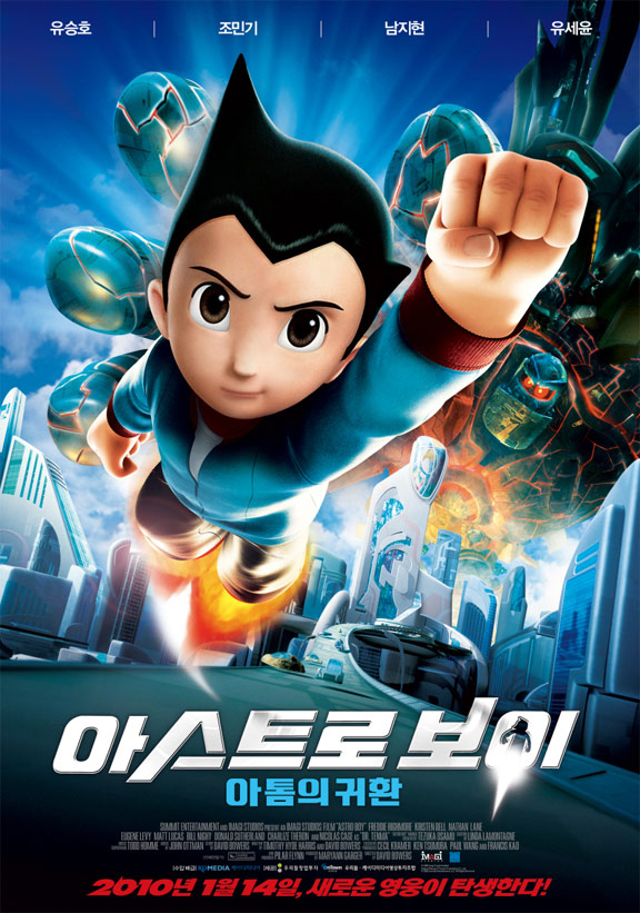 astro boy 2009 poster 1 trailer addict