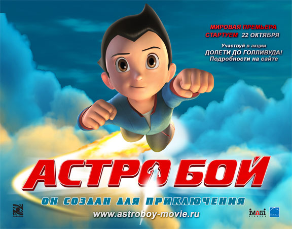 Astro Boy Poster #8