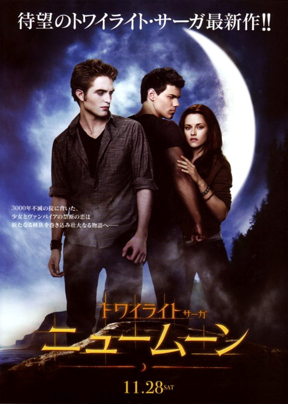 The Twilight Saga: New Moon Poster #7