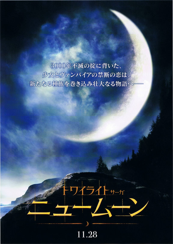 The Twilight Saga: New Moon Poster #8
