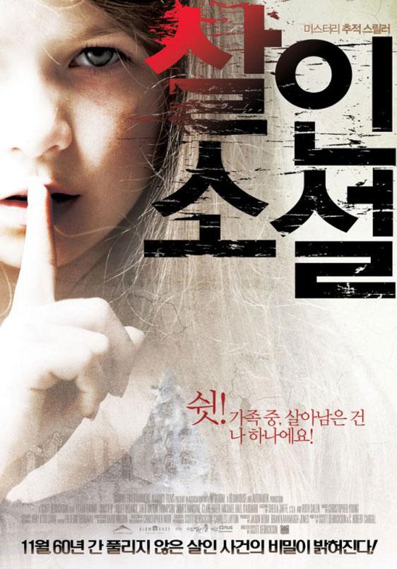Sinister Poster #5