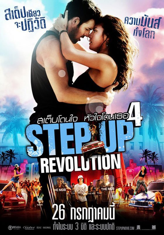 Step Up Revolution Poster #9