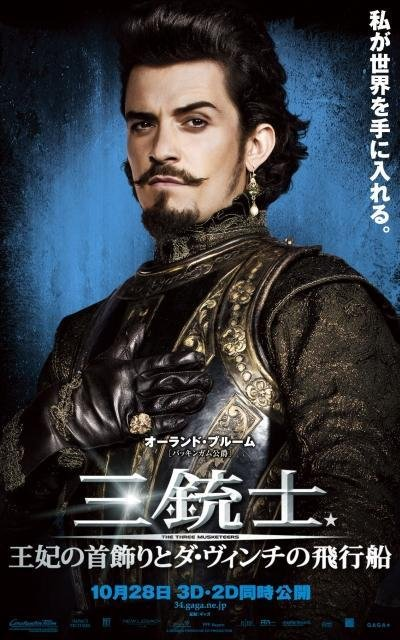 The Three Musketeers 3D Poster #21