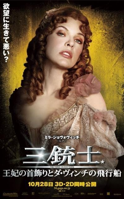 The Three Musketeers 3D Poster #23