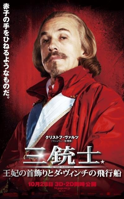The Three Musketeers 3D Poster #24