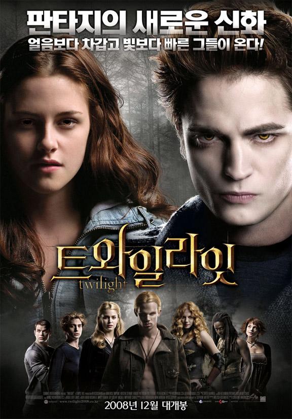 Twilight Poster #11