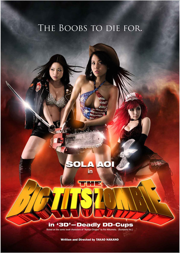 The Big Tits Zombie (Kyonyu Dragon) Poster #1