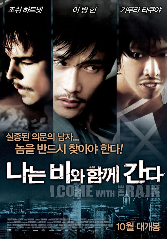 I Come with the Rain Poster #5