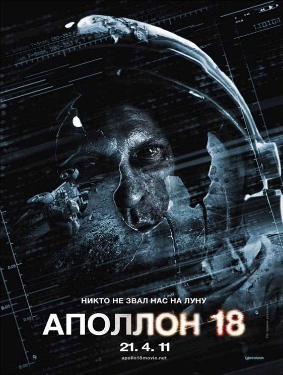 Apollo 18 Poster #2