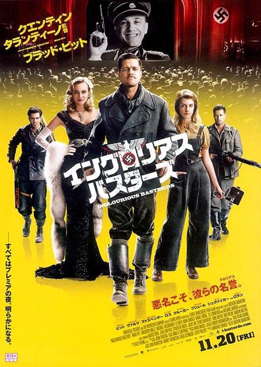 Inglourious Basterds Poster #25