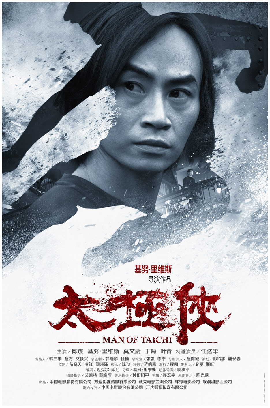 Man of Tai Chi Poster #5