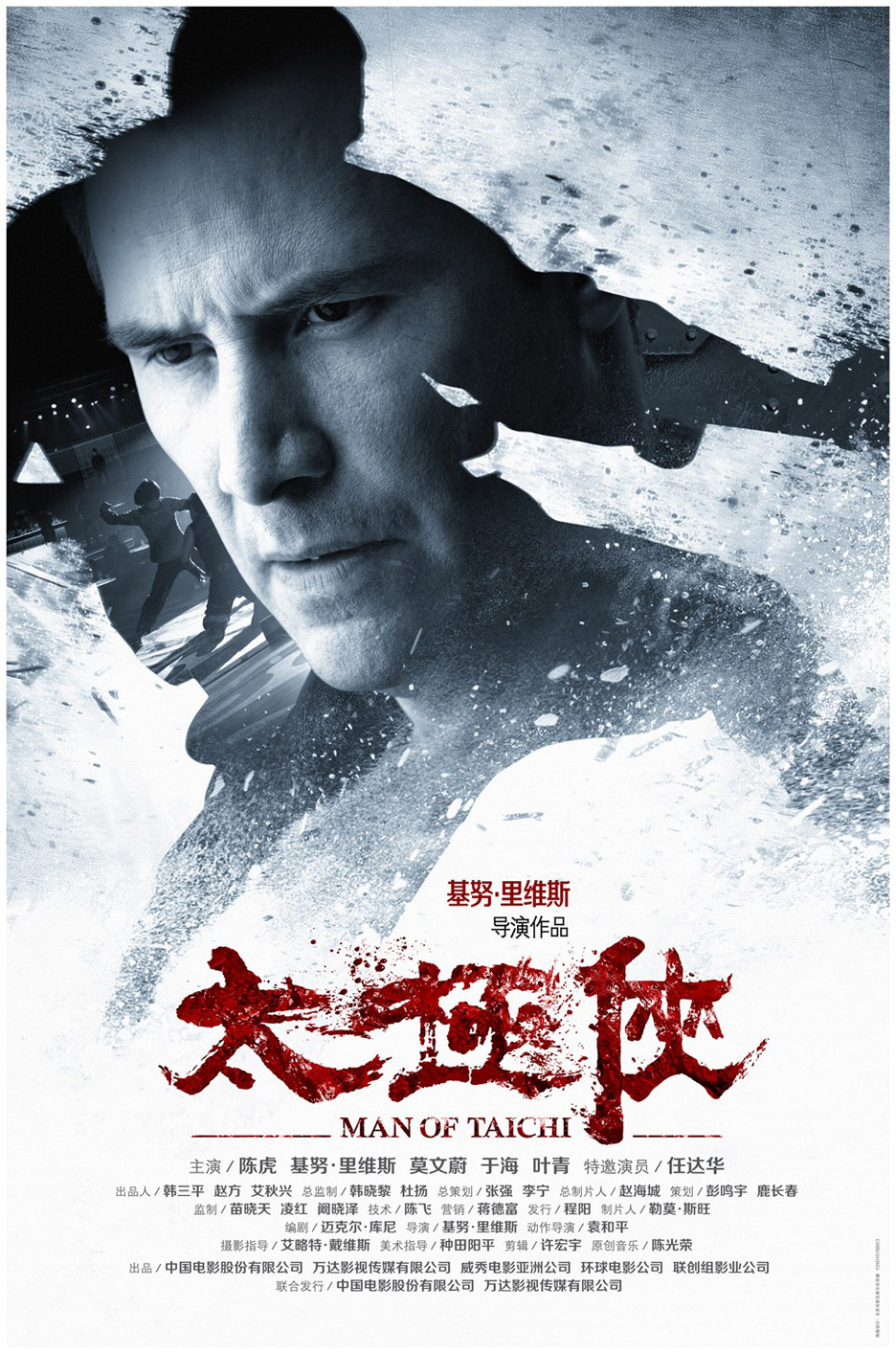 Man of Tai Chi Poster #6