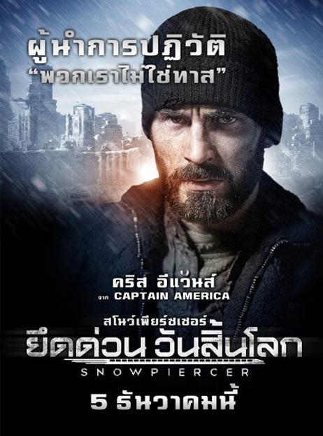 Snowpiercer Poster #23