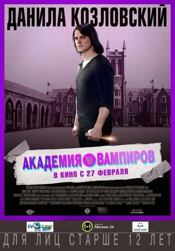 Vampire Academy Poster #16