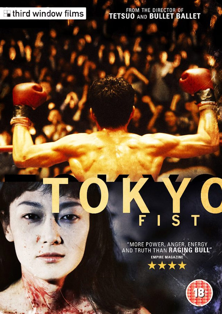 Tokyo Fist Poster #1