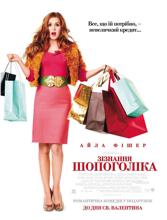 Confessions of a Shopaholic Poster #2