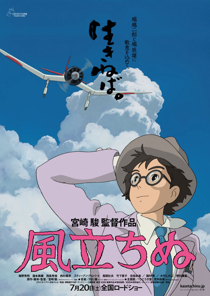 The Wind Rises Poster #2