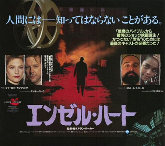 Angel Heart Poster #2