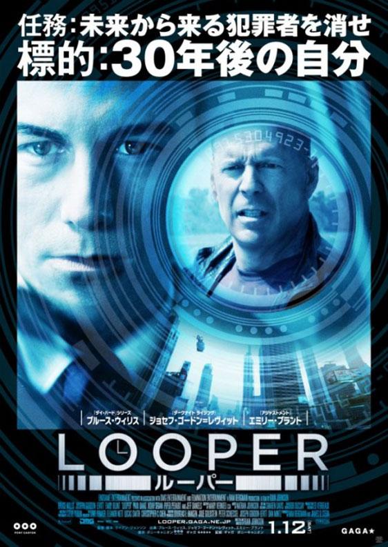 Looper Poster #15