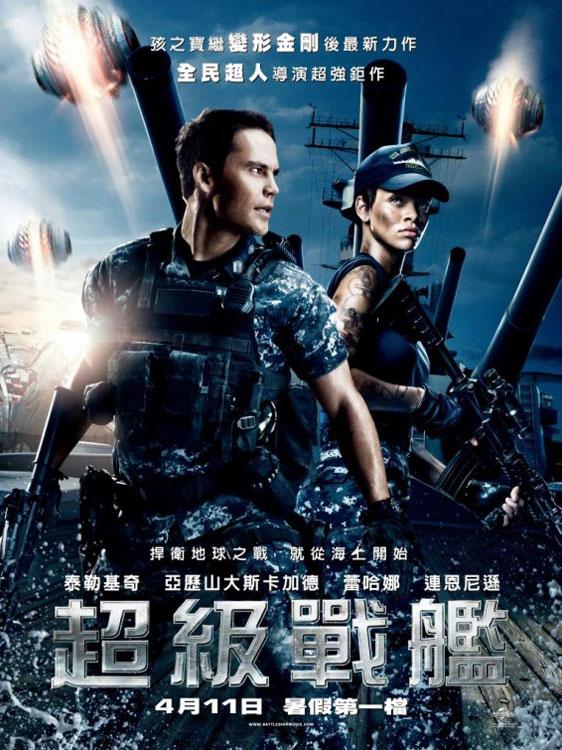 Battleship Poster #10