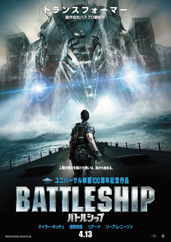 Battleship Poster #11