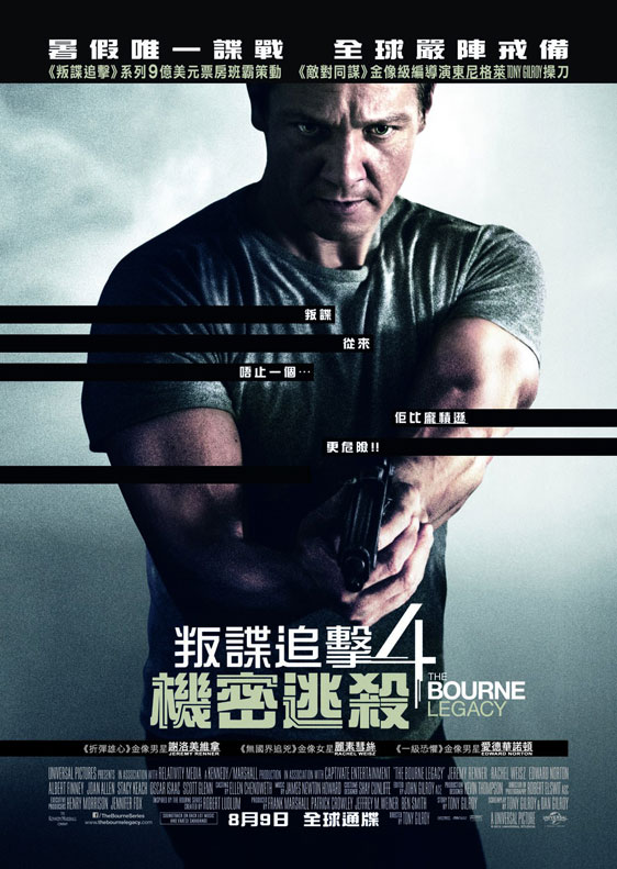 The Bourne Legacy Poster #4