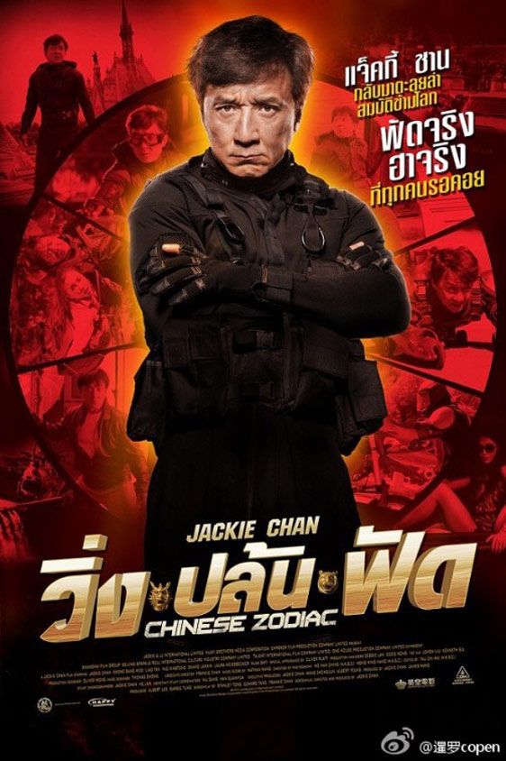CZ12 Poster #16