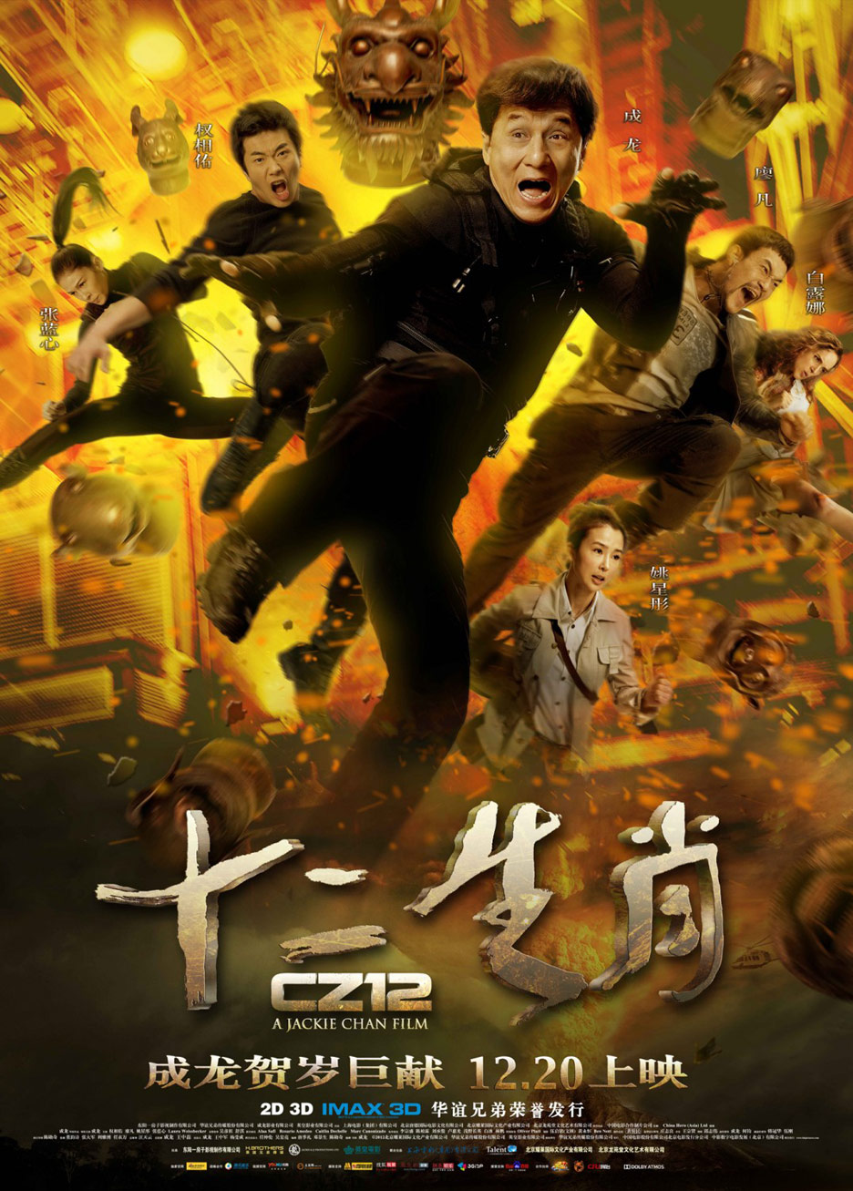 CZ12 Poster #17