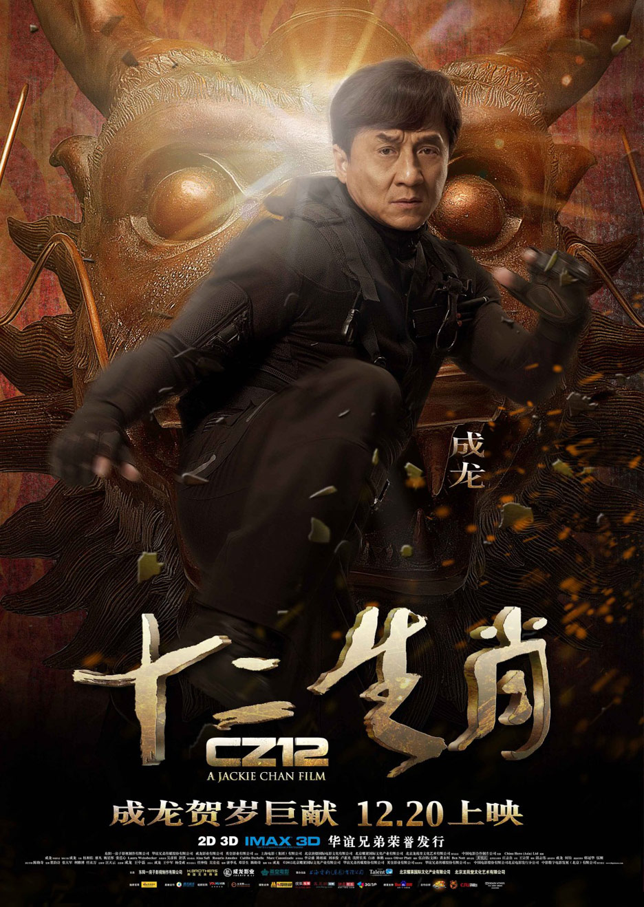 CZ12 Poster #21
