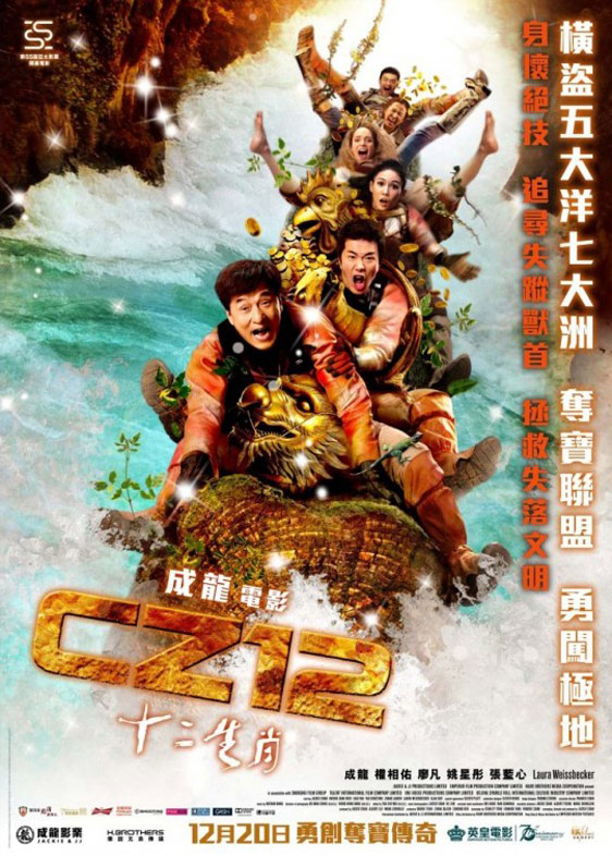 CZ12 Poster #24