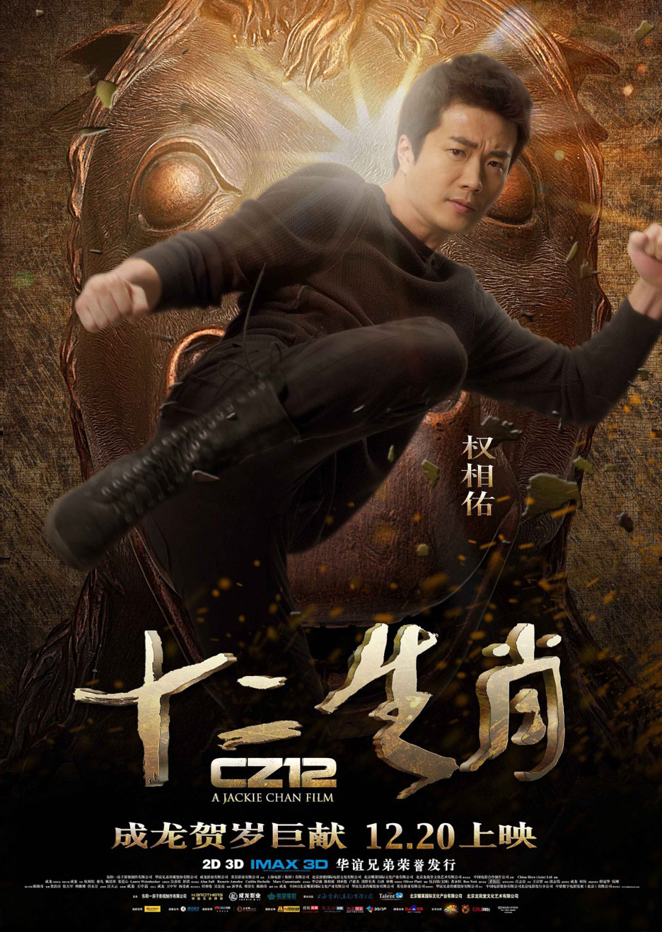 CZ12 Poster #27