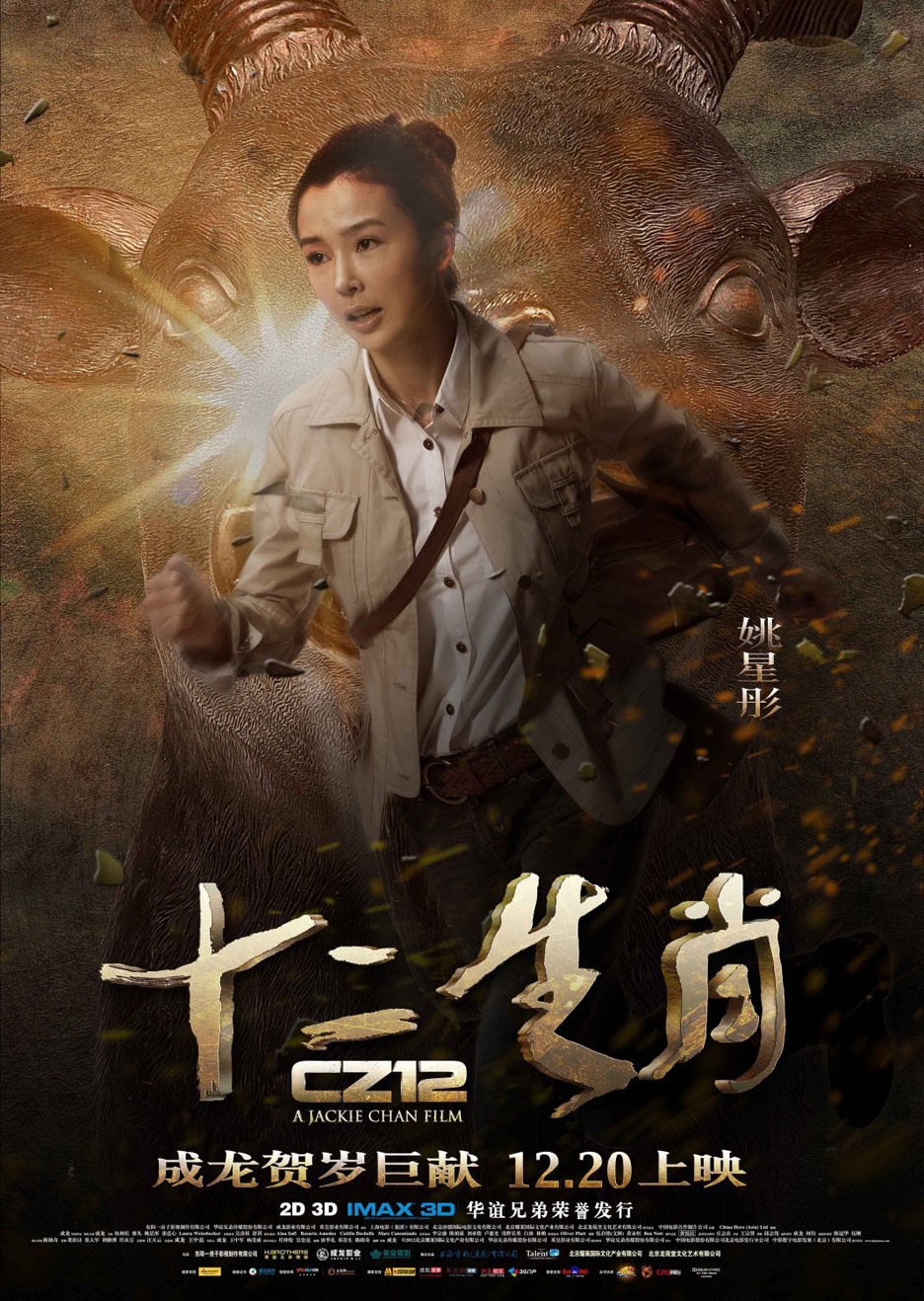 CZ12 Poster #28