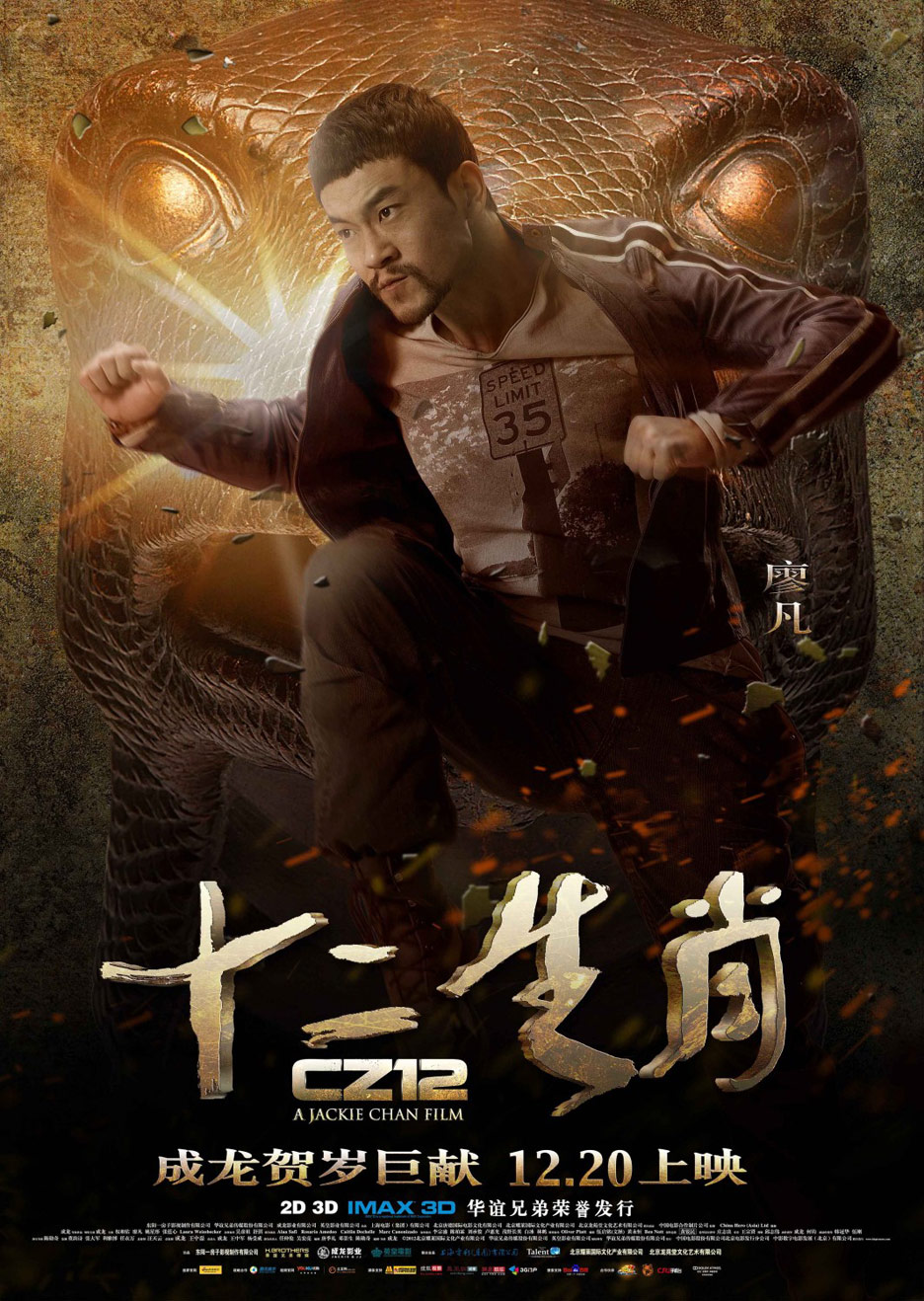 CZ12 Poster #30