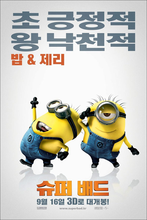 Despicable Me Poster #15