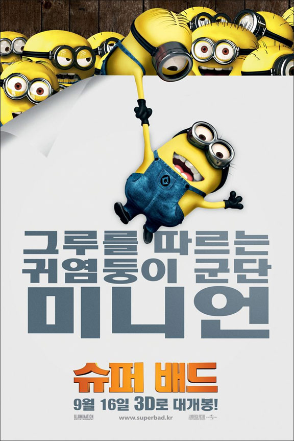 Despicable Me Poster #16