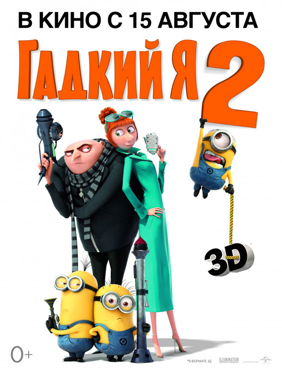 Despicable Me 2 Poster #6