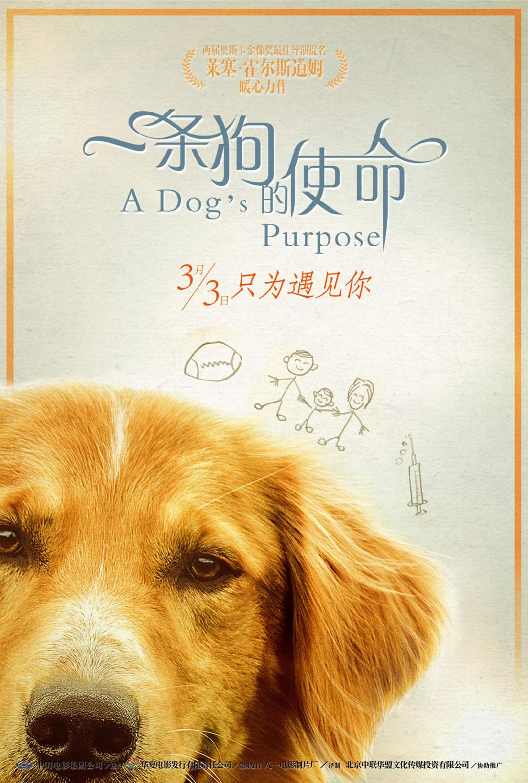 A Dog's Purpose Poster #10